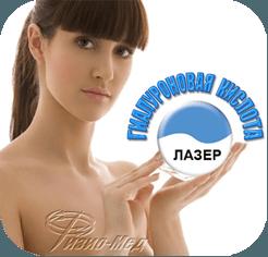 Гиалуроновая лазерная биоревитализация