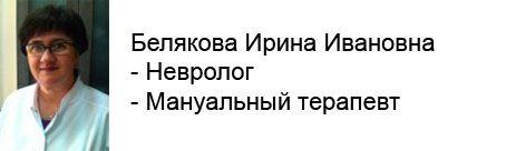 Belyakova