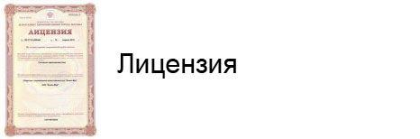 Licens1